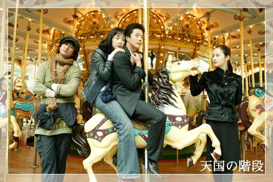 韓国ドラマ天国の階段