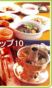 韓国グルメ : 韓国料理ベストTOP10