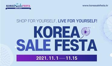 ' 2021コリアセールフェスタ ' オンライン・実店舗同時開催!~来月1日から