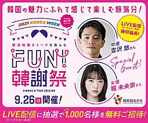 ★【LIVE配信〆切延長!!】9/26(日) CINEMA&TALK SESSION「FUN ! 韓謝祭」開催!!★
