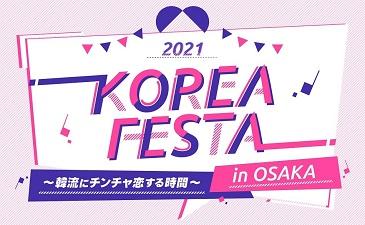 ★イベント★「2021 KOREA FESTA in OSAKA」韓国観光関連ブース出展決定!
