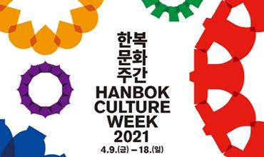 '2021春の韓服文化週間 'で、韓服の素晴らしさを実感しよう!
