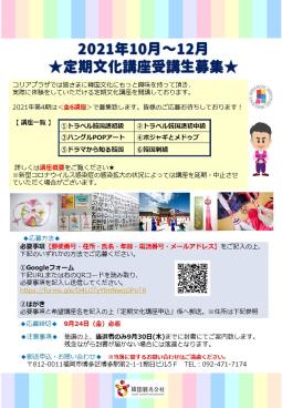 【コリアプラザ】10月開講!★定期文化講座 受講生募集★