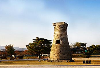 と慶州瞻星台