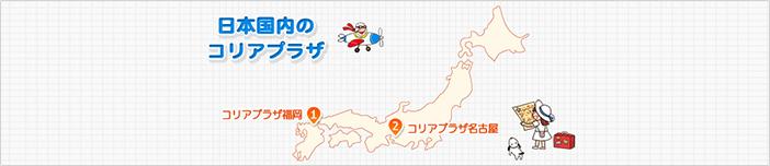 日本国内のコリアプラザ