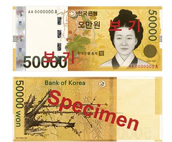 50,000ウォン