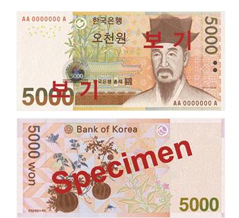 5,000ウォン