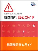 韓国旅行安心ガイド