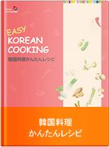 韓国料理かんたんレシピ