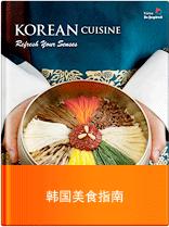 韓国 味の旅