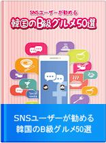 SNSユーザーが勧める韓国のB級グルメ50選
