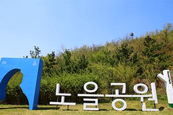ノウル公園
