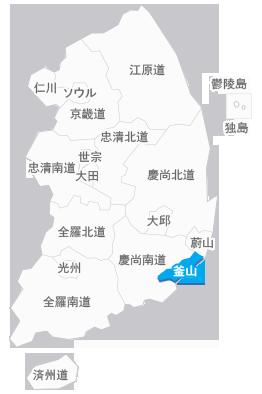釜山広域市