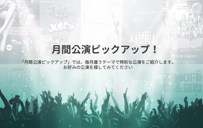 月間公演ピックアップ!