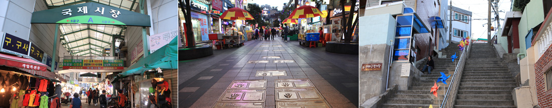 좌)국제시장 간판이 보이는 시장 입구, 중)부산 영화의 거리 바닥에 있는 국내 영화인들의 손바닥 동판, 우)바람개비가 세워져 있는 초량이바구길의 계단