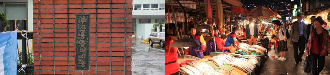 좌)부산공동어시장이라는 글자가 새겨진 벽, 우)부산공동어시장에서 생선을 파는 상인들과 물건을 고르는 사람들