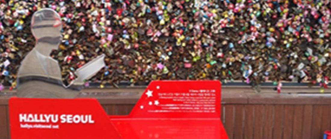 한류 관광코스로 선정된 N서울타워, 사랑의 자물쇠 앞
