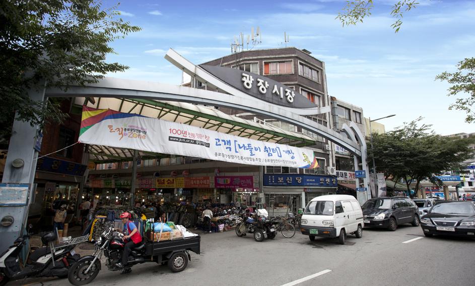 광장시장 전골목 사진