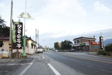 속초 학사평순두부마을 사진1