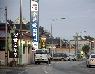 속초 학사평순두부마을 사진3