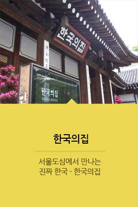 한국의집, 서울도심에서 만나는 진짜 한국-한국의 집