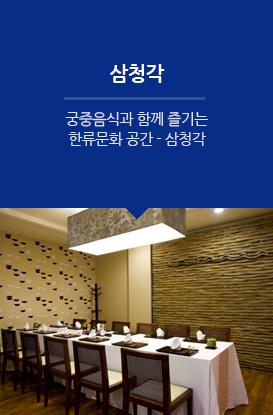 삼청각, 궁중음식과 함께 즐기는 한류문화 공간-삼청각