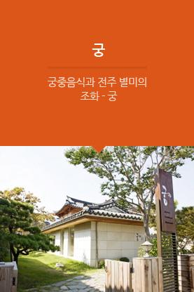 궁, 궁중음식과 전주 별미의 조화-궁