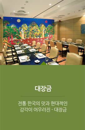 대장금, 전통 한국의 맛과 현대적인 감각이 어우러진-대장금