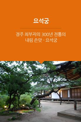 요석궁, 경주 최부자의 300년 전통의 내림 손맛-요석궁