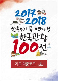 2017, 2018 한국인이 꼭 가봐야 할 한국관광 100선 지도 다운로드