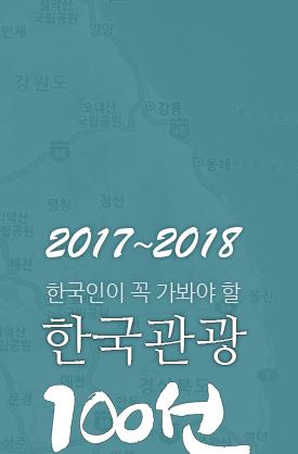 한국인이 꼭 가봐야 할 2017~2018 한국관광 100선 전체보기
