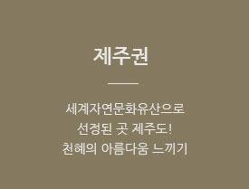 제주권 / 세계자연문화유산으로 선정된 곳 제주도! 천혜의 아름다움 느끼기