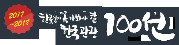 2017~2018 한국인이 꼭 가봐야 할 한국관광 100선
