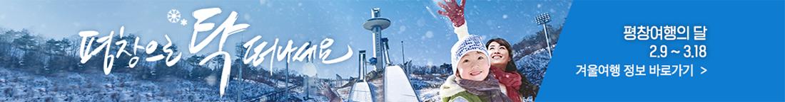 평창여행의 달 2.9~3.18 - 겨울속으로 탁 떠나세요 - 여행으로 대한민국을 응원하자. 겨울여행 정보 바로가기