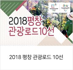 2018 평창 관광로드 10선