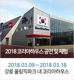 2018 코리아하우스 공연 및 체험 - 2018.03.09 ~ 2018.03.18 강릉 올림픽파크 내 코리아하우스
