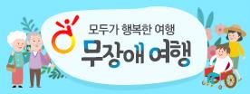 PyeongChang2018 - 2018평창동계올림픽대회 및 동꼐패럴림픽대회 - 입장권 구매하기