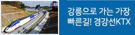 강릉으로 가는 가장 빠른길! 경강선 KTX