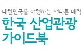 대한민국을 여행하는 색다른 매력 한국 산업관광 가이드북
