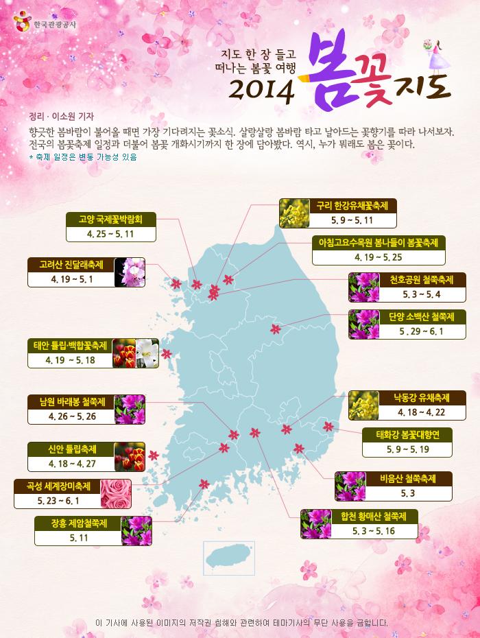 2014 봄꽃 축제 지도