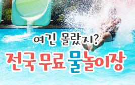 여긴 몰랐지? 전국 무료 물놀이장 사진