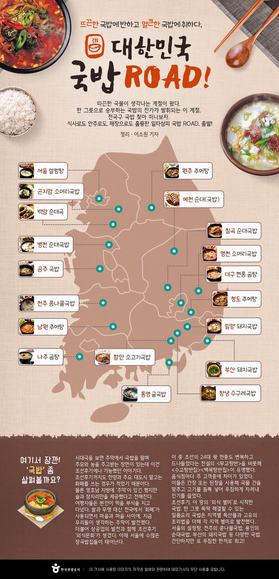 대한민국 국밥 ROAD!