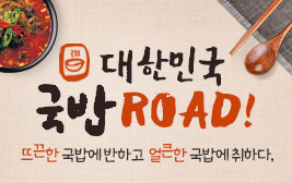 뜨끈한 국밥에 반하고 얼큰한 국밥에 취하다,대한민국 국밥 ROAD!  사진