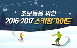 초보들을 위한 2016-2017 스키장 가이드 사진