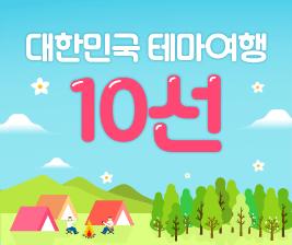 대한민국 테마여행 10선 사진