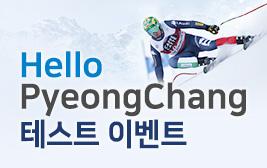 Hello PyeongChang 테스트 이벤트 사진