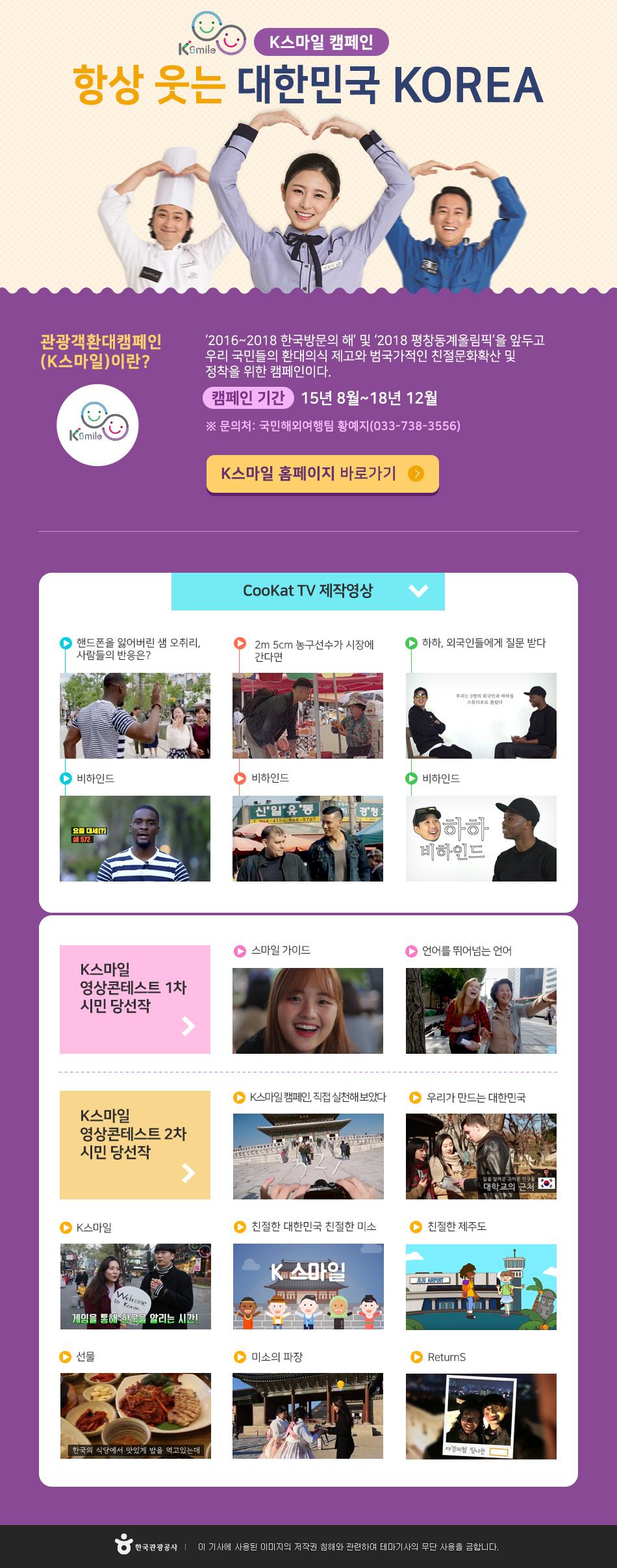 K스마일, K스마일 캠페인 항상 웃는 대한민국 KOREA