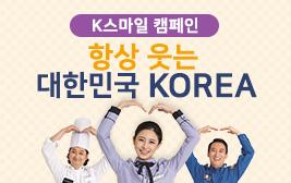 K스마일 캠페인 항상 웃는 대한민국 KOREA 사진