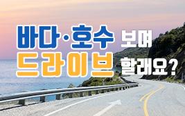 """""""바다‧호수 보며 드라이브 할래요?"""" 사진"""