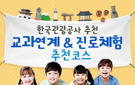 한국관광공사 추천 교과연계 & 진로체험 추천코스   사진
